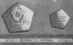 Elements of the USSR pennants, delivered by Luna 2 to the moon