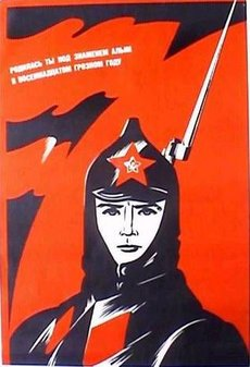 """You were born under the red banner in the stormy year of 1918"", a poster produced in the 1970s for the annual Red Army Day holiday."