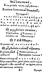 A page from the Church Slavonic Grammar of Meletius Smotrytsky (1619).
