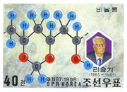 North Korean postage stamp featuring the chemical structure of Vinalon and its inventor, Dr. Lee Seung-ki.